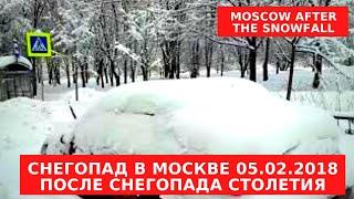 Снегопад в Москве 05.02.2018 после снегопада столетия Moscow after the snowfall of the century