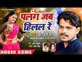 Pramod Premi Yadav का लगन स्पेशल गाना 2019 - पलंग जब हिलल रे - Palang Jab Hilal Re - Bhojpuri Song Mp3