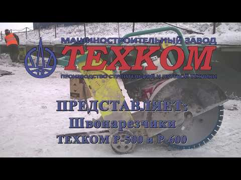 Швонарезчики ТЕХКОМ Р-500 и Р-600 на демонтаже мостовых сооружений