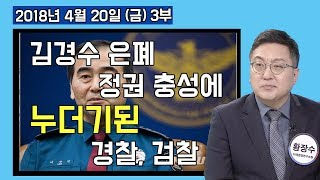 3부 드루킹 게이트, 김경수 철저히 은폐한 하명 수사 경찰 직무유기. 검찰 수사 자격 없다 [정치분석] (2018.04.20)