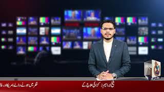 Bethat News13 August 2019 @2pm)بعثت خبر نامہ 13 اگست 2019