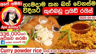 Natural spice powder Fried rice