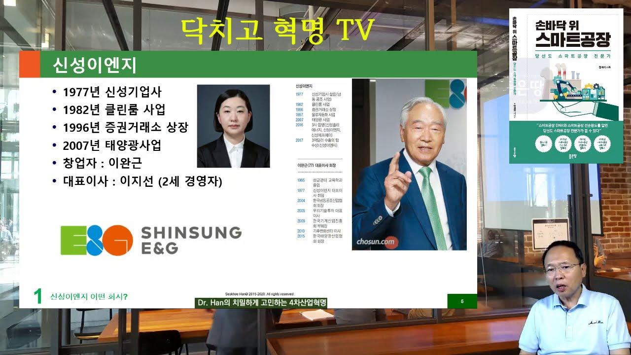 대한민국 중견 스마트공장 사례 - 신성이엔지