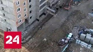 Смотреть видео В Лобне дольщики вынуждены дежурить возле домов, чтобы строители не разбегались - Россия 24 онлайн