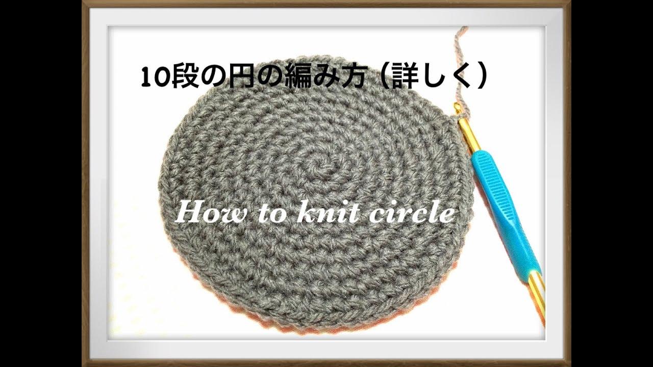 円(circle)の編み方を以前のものより詳しく解説しています☆crochet☆鉤針入門 , YouTube