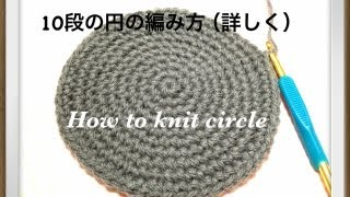 Repeat youtube video 円(circle)の編み方を以前のものより詳しく解説しています☆crochet☆鉤針入門