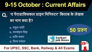 9-15 October 2018 करेंट अफेयर्स हिंदी | Daily Current Affairs Hindi PDF - Sarkari Job News