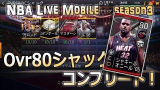 NBA Live Mobile season3 #13 Ovr80 シャック コンプリート!