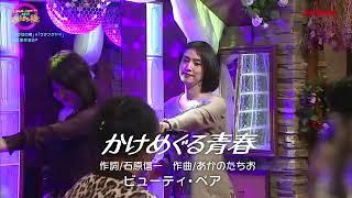 天海祐希、石田ゆり子 - かけめぐる青春 ビューティーペア 石田ゆり子 検索動画 31