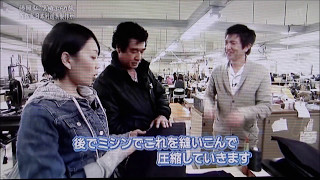 日本製剣道具の大半が作られる剣道具製作所 TV番組で、藤岡弘が訪れま...