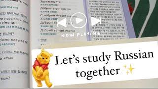 간단한 러시아어 수업 asmr