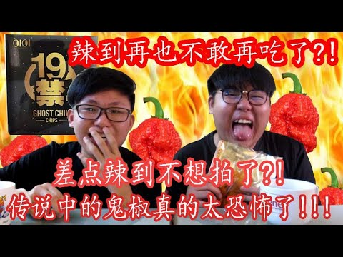 [熊猫挑战] 传说中的19禁鬼椒薯片辣到不想拍了?! 差点辣到......