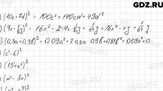 № 570 - Алгебра 7 класс Мерзляк
