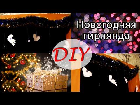 гирлянды из ватных шариков своими руками на новый год
