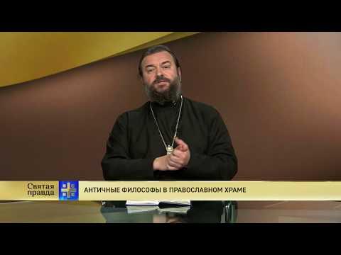 Протоиерей Андрей Ткачев. Античные философы в православном храме