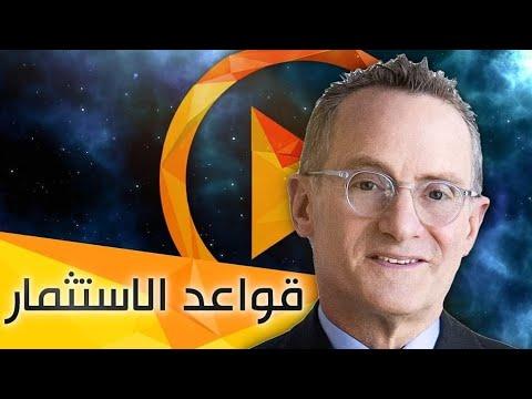 تحميل مكافح الفيروسات افاست العربي مجانا