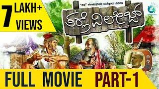 ತರ್ಲೆ ವಿಲೇಜ್   THARLE VILLAGE - Full Movie 1/6   Century Gowda, Gaddappa, Abhi   Veer Samarth