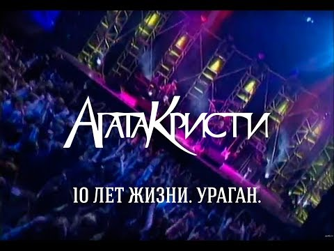 Агата Кристи / Live — Концерт «10 лет жизни. Ураган» (1998)