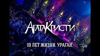 Агата Кристи Live Концерт 10 лет жизни Ураган 1998