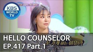 Hello Counselor EP.417 Part.1 [ENG, THA/2019.06.17]