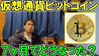 【神サブ61】仮想通貨ビットコインとステラルーメン 7ヶ月でどうなった