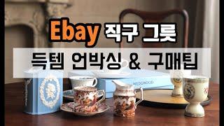 이베이 빈티지 그릇 언박싱 / ebay 직구 구매팁 /…