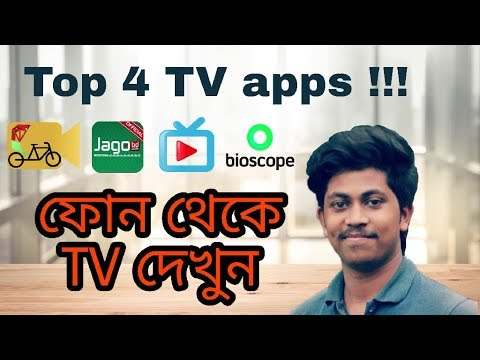 Download How To Watch Live Bangla Tv On Your Android Device