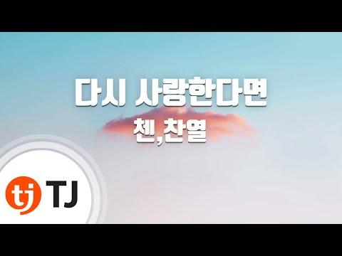 [TJ노래방] 다시사랑한다면 - 첸(EXO),찬열(CHEN&CHANYEOL) / TJ Karaoke