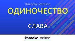 Одиночество - Слава (Karaoke version)