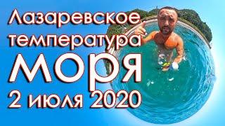 Сочи Лазаревское 2020 температура моря 2 июля