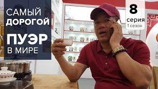 видео Самый дорогой в мире чай