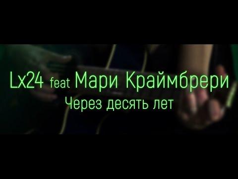 Л 24 МАРИ КРАЙМБРЕРИ ЧЕРЕЗ 10 ЛЕТ РИНГТОН СКАЧАТЬ БЕСПЛАТНО