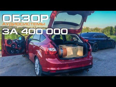Review of 7K dollars installation Аудиосистема за 400 тысяч в Ford Focus 3