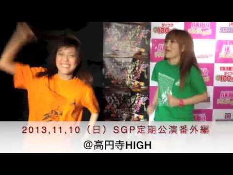 SPACE GIRLS PLANET 2013年11月10日(日)定期公演番外編告知動画【椎名ありさ・滝口ちさ】