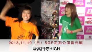 2013年11月10日(日) 昼 『SGP定期公演☆宇宙・少女・惑星~番外編!1000S...