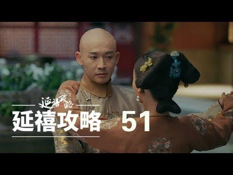 延禧攻略 51   Story Of Yanxi Palace 51(秦岚、聂远、佘诗曼、吴谨言等主演)