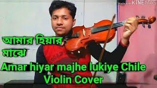 Amar hiyar majhe lukiye Chile  Violin Cover   Rabindrasangit  2019 Songs   Harish mahapatra