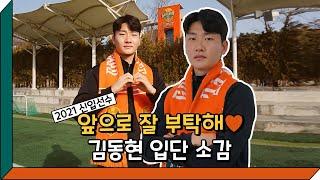 2021 신입선수 오피셜 영상 - 김동현