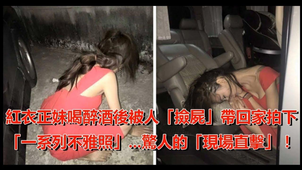 紅衣正妹喝醉酒後被人「撿屍」帶回家拍下「一系列不雅照」   驚人的「現場直擊」!