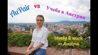 🇦🇹 Работа AuPair и учеба в Австрии. Личный опыт