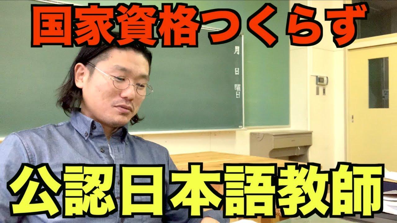 語 化 日本 教師 国家 資格