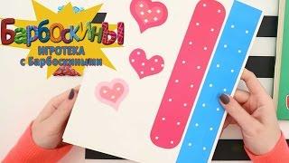 Игротека с Барбоскиными - Подарки для мамы своими руками к 8 марта