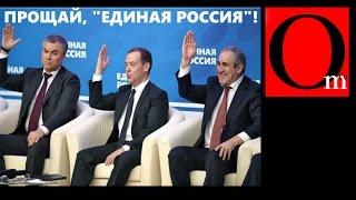 """Прощай, """"Единая Россия""""!"""