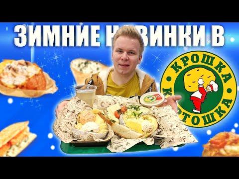 """Новогоднее НОВОЕ меню Крошка Картошка / """"Изысканный Праздник"""", вкусно, но ДОРОГО"""