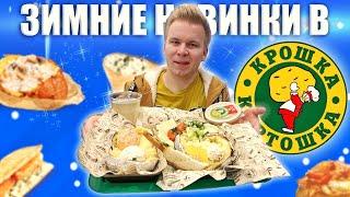 Новогоднее НОВОЕ меню Крошка Картошка Изысканный Праздник вкусно но ДОРОГО