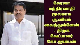 கேரளா மந்திரவாதி மூலமாக சூனியம் வைத்துள்ளேன் – திமுக வேட்பாளர் கோ.ஐயப்பன் | DMK | Election 2021