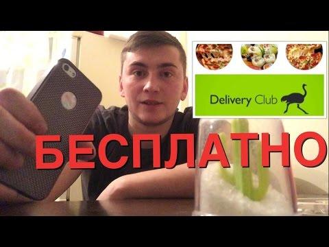 Olegator в Севастополе - обзор доставки едыиз YouTube · С высокой четкостью · Длительность: 1 мин52 с  · Просмотров: 207 · отправлено: 19.09.2015 · кем отправлено: Sevastopol.Expert