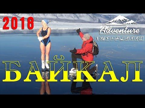 Рождество на коньках по льду Байкала. Ольхон. Малое море. Сахюрта 2018