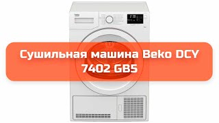 Сушильная машина Beko DCY 7402 GB5 обзор