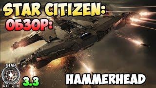 star Citizen: Обзор: HAMMERHEAD